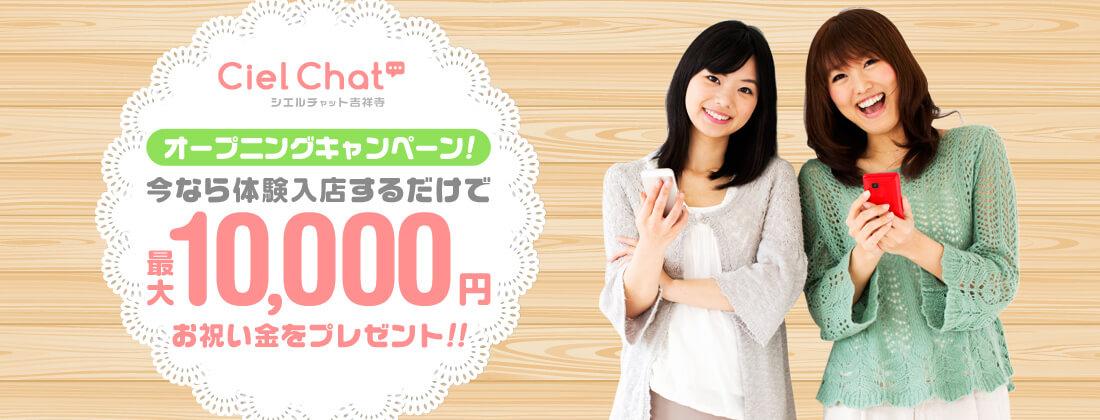 今なら体験入店するだけで最大10,000円プレゼント!