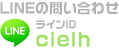 LINEからのお問合せ LINE ID:ciel00